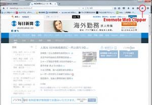 Evernote-Web-Clipper2