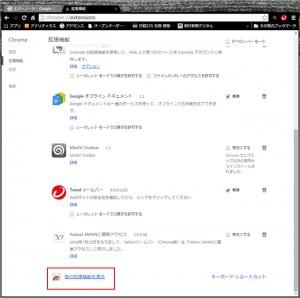 Evernote-Web-Clipper3