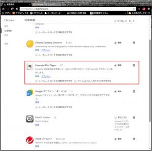 Evernote-Web-Clipper6