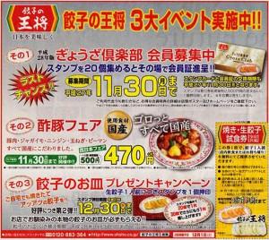 試食券付き新聞広告