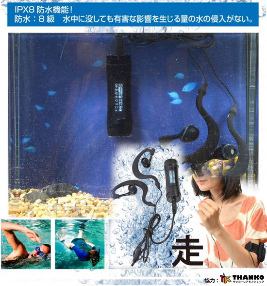 防水MP3プレーヤーDX