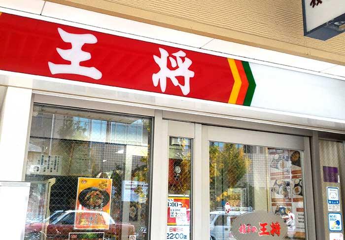 人気の大衆中華料理店「餃子の王将」はうまさが最高です!