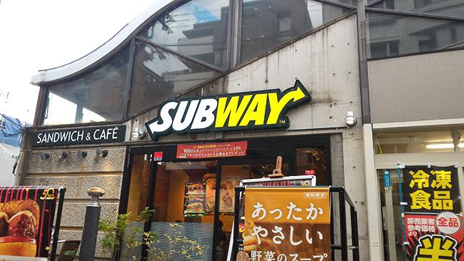 おいしいサンドイッチ屋さん、SUBWAYの注文がむずかしい。
