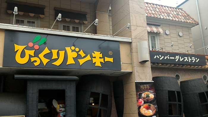 低価格で豊富なメニューで人気のハンバーグレストラン びっくりドンキー