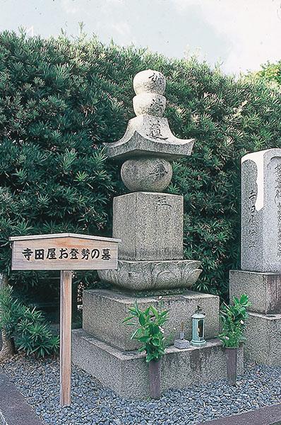 お登勢の墓
