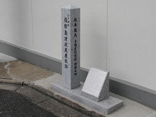 伏見薩摩藩屋敷跡碑