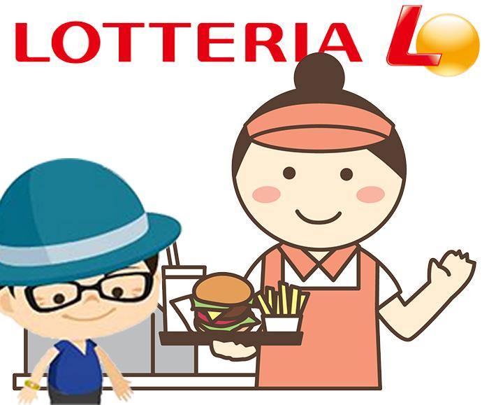 私の好きなハンバーガーショップ「ロッテリア」。クーポンいろいろ、是非にご賞味あれ。