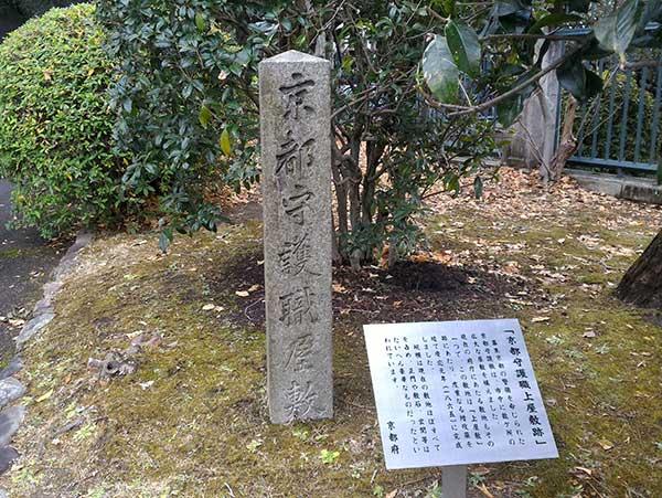 旧京都守護職屋敷跡
