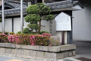 橋本佐内の寓居跡