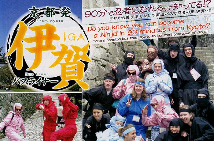 私の京都散策 番外編「京都から90分で忍者になれる-IGAバスライナーで忍者の里-」を巡る