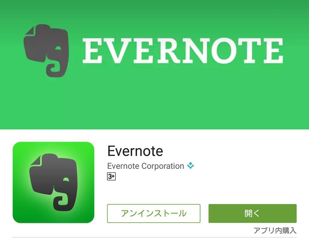 Evernoteを使ってみよう